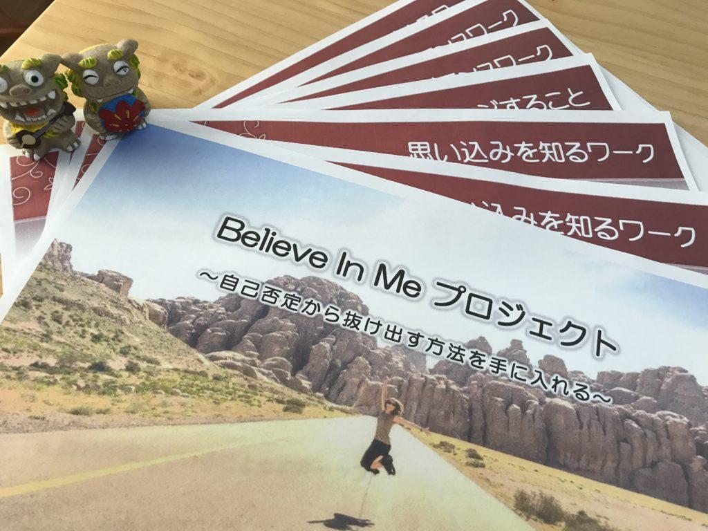 Believe in meプロジェクトテキスト